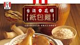 台酒X KFC肯德基聯名推 台酒花雕紙包雞