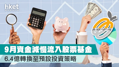 【MPF】9月資金減慢流入股票基金 6.4億轉換至預設投資策略 - 香港經濟日報 - 理財 - 財富管理 - 強積金