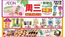 【Aeon】周三新鮮日限定優惠(只限21/04)