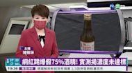 網紅踢爆假75%酒精! 實測揭濃度未達標