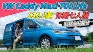 【Money錢毅試駕】Volkswagen Caddy Maxi|全新大改款!德國商旅舒適7人座!!