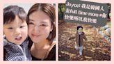 Joyce: 我是韓國人妻full time mom #你快樂所以我快樂