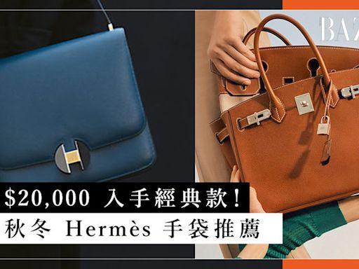Hermès 手袋 2021 秋冬系列推薦!不用 $2 萬入手經典手袋,加添絲巾飾物令手袋更添個性   HARPER'S BAZAAR HK
