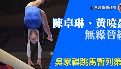 體操世錦賽港將悉數亮相 吳家祺跳馬暫列第7