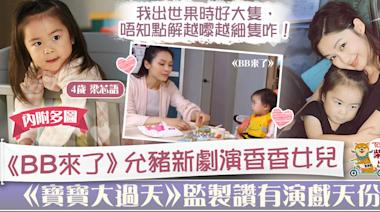 【寶寶大過天】《BB來了》允豬演香香女兒日童 岑麗香:This little cutie!【多圖】 - 香港經濟日報 - TOPick - 娛樂