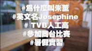 【娛樂訪談】朱薰當TVB新聞記者,印象最深刻係…