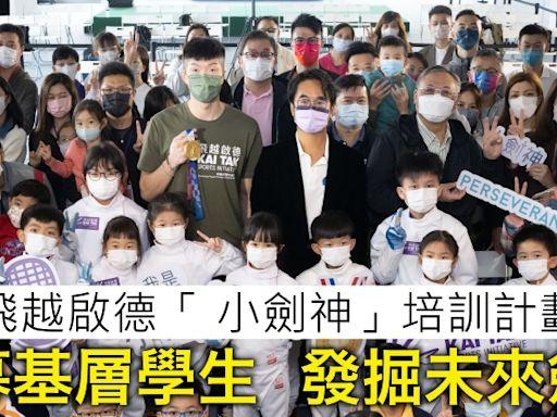 飛越啟德「 小劍神」培訓計劃 發掘香港「未來劍神」