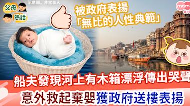 【好人有好報】船夫發現河上有一木箱傳出哭聲 意外救起棄嬰獲政府送樓表揚 | MamiDaily 親子日常