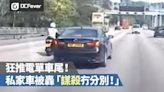【有片】私家車司機罔顧安全 追尾鐵騎意外險生 - DCFever.com