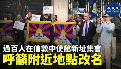 過百人在倫敦中使館新址集會 呼籲附近地點改名