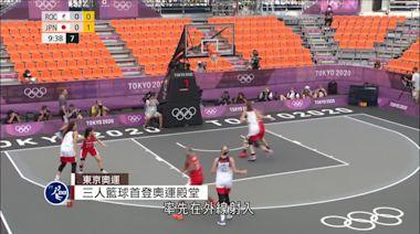 【東京奧運】街波登奧運舞台 女子三人籃球 東道主3分憾負俄羅斯奧委會