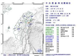21:02花蓮發生規模4.8地震!