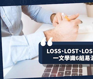 分清楚LOSS、LOST、LOSE、LOOSE用法嗎?一文學會6組易混淆英文詞彙!(附實用例句)   Zephyr Yeung-職場英語教室