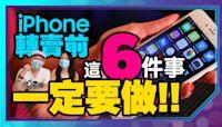 賺到!賣二手iPhone12 Pro Max免錢換iPhone13 Pro[Apple蘋果小技巧]