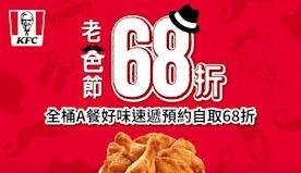 【KFC】全桶A餐 好味速遞預約自取68折(10/06-30/0...