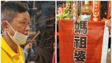 「大甲媽氣到失眠!」台灣國成員筊杯得神諭:國共聯合欺壓3Q