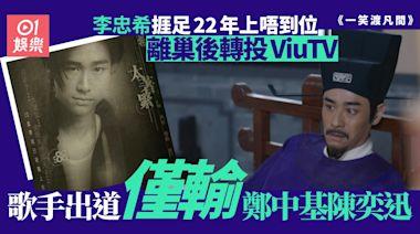 一笑渡凡間|李忠希離開效力20年無綫為Viu拍劇 明言TVB制度變晒
