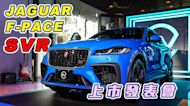 狂『豹』休旅!頂尖狩獵基因覺醒|Jaguar F-PACE SVR 上市發表會