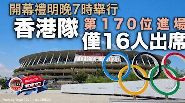 【東京奧運】開幕禮直播時間一覽 港隊位列第170位進場