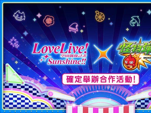 《怪物彈珠》和《Love Live! Sunshine!!》首次合作活動 將於6月26日12:00起開跑!
