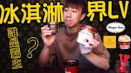 冰淇淋界的LV|誰才是冰淇淋界的霸主?神仙級綿密口感...盲測結果居然出乎意料!