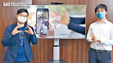 IVE畢業生研發手語翻譯App | 社會事
