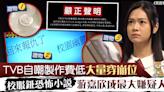 【死因有可疑】4件證物令游嘉欣成最大嫌疑犯 劉佩玥與校長有不可告人關係? - 香港經濟日報 - TOPick - 娛樂