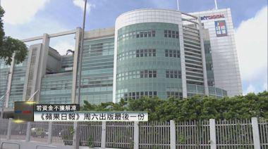 壹傳媒要求保安局解凍資產 若被拒將停運蘋果日報及動新聞