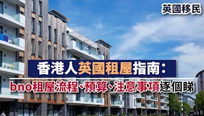 英國移民|香港人英國租屋指南:bno租屋流程、預算、注意事項逐個睇