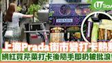 上海「Prada街市」變打卡熱點網紅買芹菜打卡後隨手即扔被批浪費   U Travel 旅遊資訊網站