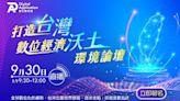 【打造臺灣的數位經濟沃土環境】線上論壇 歡迎報名