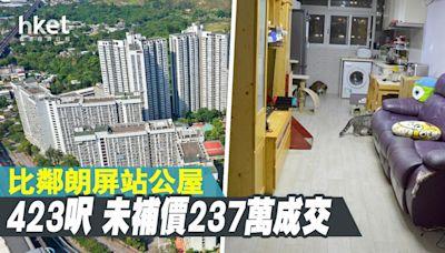 【直擊單位】元朗公屋未補地價237萬沽出 首期只需23.7萬 - 香港經濟日報 - 地產站 - 二手住宅 - 資助房屋成交