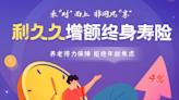 梧桐樹保險又一定制産品利久久上線,與利多多一起C位出道_商業動態_中國網商務頻道