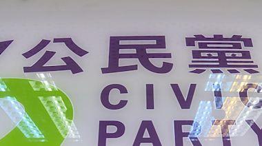 楊岳橋郭家麒譚文豪李予信四人提出解散公民黨