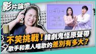 不笑挑戰!韓劇鬼怪原聲帶 歌手和素人唱歌的差別有多大?◆嘎老師 Miss Ga|歌唱教學 學唱歌◆