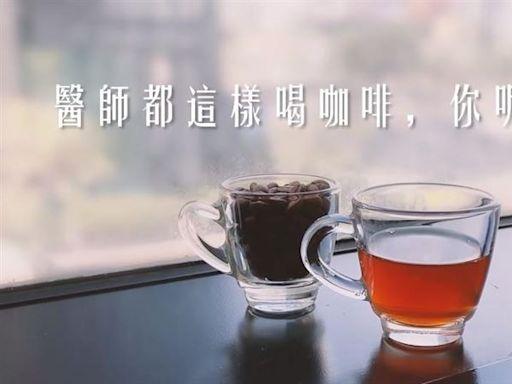 不只提神!醫師推薦「炮仔聲淨咖啡+B」 養身健康助代謝