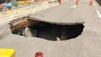 好大一個洞! 桃園路面驚見深逾8公尺天坑