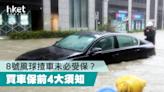 【汽車保險】8號風球揸車未必受保?買車保前4大須知 - 香港經濟日報 - 理財 - 財富管理 - 保險