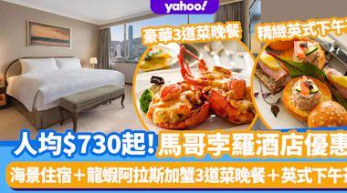 馬哥孛羅香港酒店優惠 人均$730起/晚海景住宿兼勁食3餐!CP值超高龍蝦阿拉斯加蟹3道菜晚餐+精緻英式下午茶