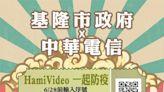 基隆市政府與中華電信合作 防疫在家免費追劇