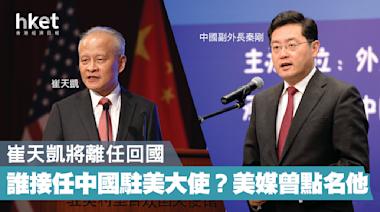 崔天凱將離任 誰接任中國駐美大使?美媒曾指是他 - 香港經濟日報 - 中國頻道 - 國情動向