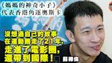 《媽媽的神奇小子》 代表香港角逐奧斯卡 蘇樺偉:感激大家支持!