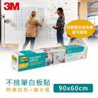 3M FWS3x2 利貼狠黏不挑筆白板貼(90x60CM)