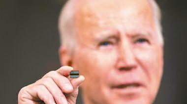 拜登喊增產晶片 擬投資1兆元