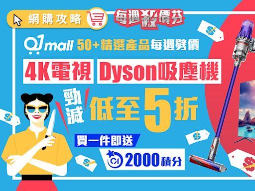 01mall每週劈價優惠 4K電視Dyson吸塵機低至5折 購物再送2000積分
