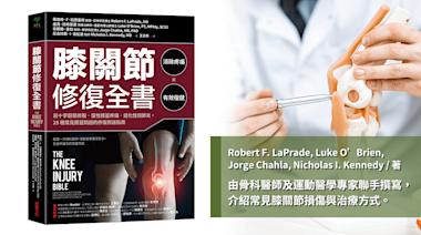 如何判斷膝關節受傷嚴重性?醫師公開傷害膝關節的5大運動「籃球、跑步都上榜!」