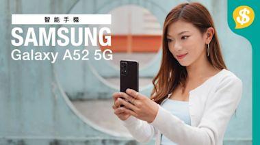 三千尾已經有旗艦質素?Samsung Galaxy A52 5G評測 | 比較S21、Mi 10T、Reno5【Price.com.hk產品比較】 - Price 最新情報
