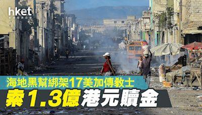 海地黑幫綁架17美加傳教士 索1.3億港元贖金 - 香港經濟日報 - 即時新聞頻道 - 國際形勢 - 環球社會熱點