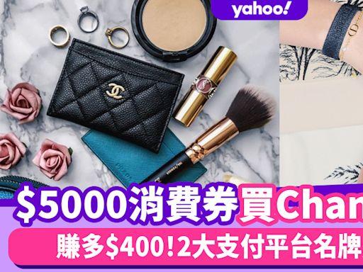 消費券攻略|Tap&Go/AlipayHK買名牌!賺多$400買Chanel、Gucci、Dior
