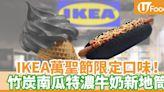 【IKEA雪糕】IKEA美食站10月限定竹炭南瓜特濃牛奶新地筒 同步加推珍寶竹炭熱狗   U Food 香港餐廳及飲食資訊優惠網站